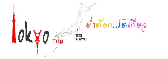 tokyo-banner