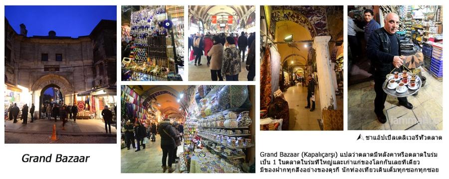 32-Bazaar